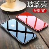 iphone7手機殼蘋果7plus玻璃puls後蓋i8女8P矽膠7P防摔ipone新款  米娜小鋪
