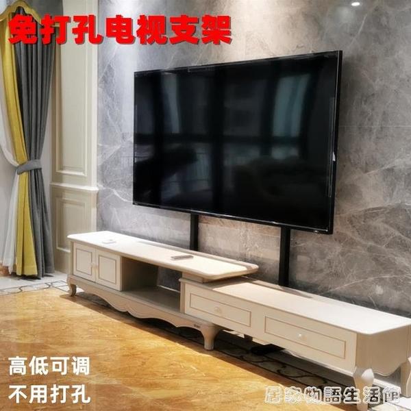 通用液晶電視機落地支架立式掛架廣告機不打孔桌面加高增高底座免 居家物语
