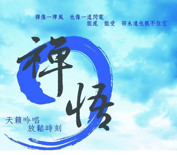 禪悟 天籟吟唱放鬆時刻 CD 免運費 (音樂影片購)