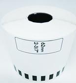 DK 22205 副廠連續標籤帶白底黑字62mm 30 48M 塑芯DK22205 標籤紙