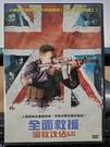 挖寶二手片-P01-681-正版DVD-電影【全面救援:倫敦攻佔】-最強特種部隊決戰恐怖武裝集團(直購價)