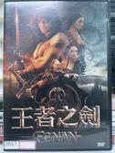挖寶二手片-E11-038-正版DVD*電影【王者之劍】-阿諾史瓦辛格1982成名代表作