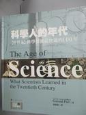 【書寶二手書T9/科學_XFP】科學人的年代_Gerard Piel