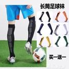 足球襪足球襪長筒襪男款過膝加厚毛巾底防滑足球襪子成人比賽運動襪 獨家流行館