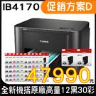 【超優惠方案 搭高容量原廠墨水匣12黑30彩】Canon MAXIFY iB4170 商用噴墨印表機