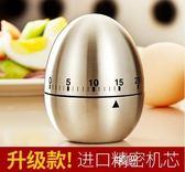 電子鬧鐘 廚房計時器機械提醒器學生時間管理定時鬧鐘番茄鐘烘焙做題學習用  享購