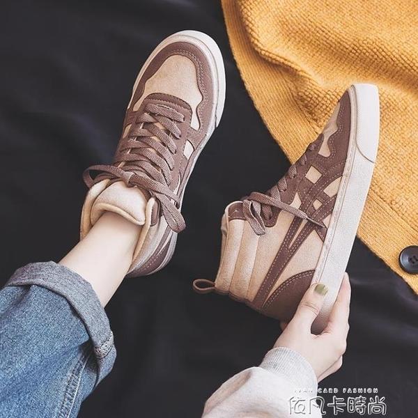 2020新款帆布鞋女鞋百搭學生韓版運動加絨高筒鞋子冬季二棉鞋-完美