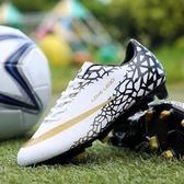 白色足球鞋碎釘男女學生長釘訓練鞋 兒童短釘夏季透氣運動跑鞋女