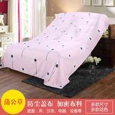 家具防塵布蓋沙發的防塵布蓋布遮塵布大擋灰布罩蓋床的防塵罩 聖誕節好康熱銷