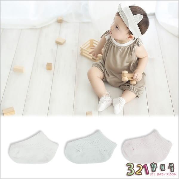 短襪童襪船襪嬰兒襪子-全棉透氣防滑襪-321寶貝屋