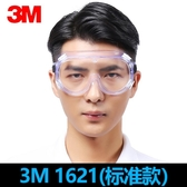 護目鏡3M護目鏡1611HC訪客用防護眼鏡防紫外線防刮擦側翼通氣視野開闊【全館免運八折下殺】
