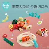 家家酒 兒童寶寶切水果玩具蔬菜切切樂廚房切菜套裝過家家組合YYP 町目家