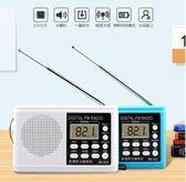 收音機英語聽力考試專用學生FM調頻高考大學四六級四級收音機「送耳機!」
