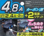 車之嚴選 cars_go 汽車用品【F267】日本 SEIWA 4.8A雙USB+雙孔 碳纖紋直插式點煙器電源插座擴充器