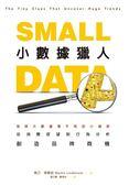 (二手書)小數據獵人:發現大數據看不見的小細節,從消費欲望到行為分析,創造品牌..