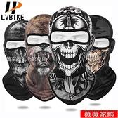 臉基尼 騎行面罩夏CS摩托車骷髏頭套男臉基尼全臉防曬口罩頭盔護臉蒙面帽 薇薇