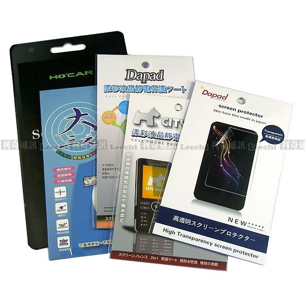 亮面高透保護貼 Samsung S8300,U808,Z248