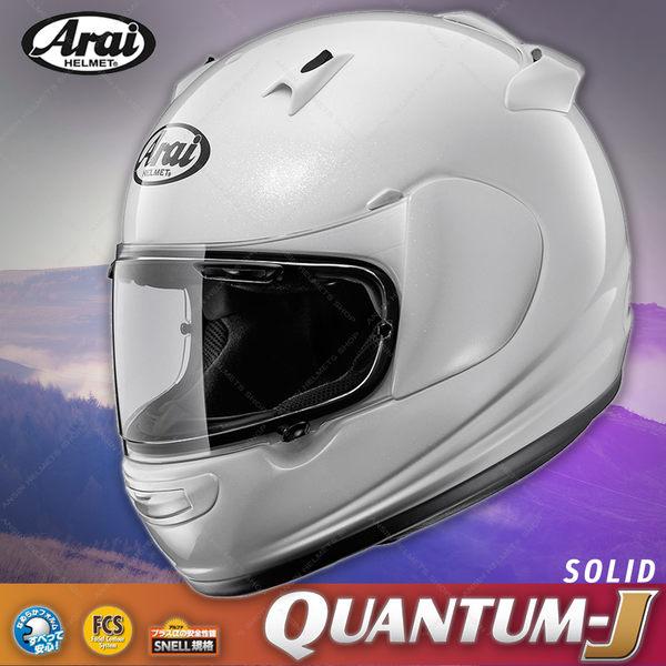 [中壢安信]日本 Arai QUANTUM-J 素色 白 全罩 安全帽 入門款 低風噪 通勤