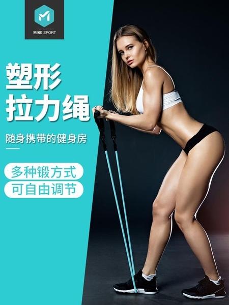 健身器材家用健身拉力繩男女
