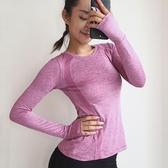秋季運動T恤女長袖彈力修緊身顯瘦性感瑜伽服跑步速干健身裝上衣 居享優品
