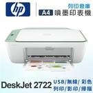 HP Deskjet 2722 無線噴墨...