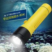手電筒專業潛水led水下充電強光遠射l2探洞防洪捕魚防水照明消防  野外之家DF