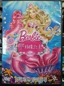 挖寶二手片-P07-006-正版DVD-動畫【芭比之珍珠公主】-英語發音(直購價)