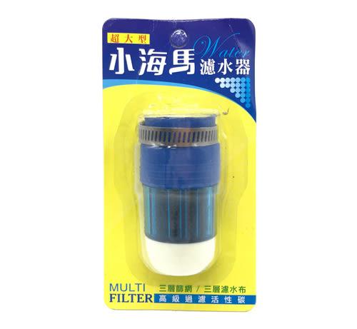 【好市吉居家生活】 6019 小海馬濾水器 活性碳濾水頭 水龍頭過濾器 濾水器 起波器