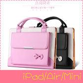 【萌萌噠】iPad Mini1/2/3/4 Air1/2 甜美女款 蝴蝶結手提包平板保護殼 三擋支架 全包邊 兩用平板套