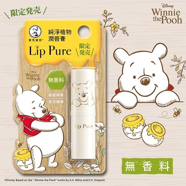 曼秀雷敦Lip Pure純淨植物潤唇膏-無香料 (維尼)
