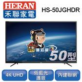 HERAN禾聯 50型 4K HDR 低藍光連網液晶顯示器+視訊盒 HS-50JGHDR 『農曆年前電視訂單受理至1/17 11:00』