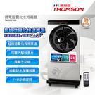 THOMSON湯姆盛 微電腦霧化水冷箱扇 TM-SAF06N【福利品】