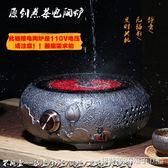 電磁爐 110V電陶爐家用煮電熱小茶爐鐵壺煮茶器燒水陶瓷光波靜音igo 維科特3C