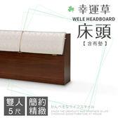 IHouse-韋萊 幸運草床頭箱(含布墊)-雙人5尺胡桃