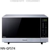【南紡購物中心】Panasonic國際牌【NN-GF574】27公升光波變頻燒烤微波爐