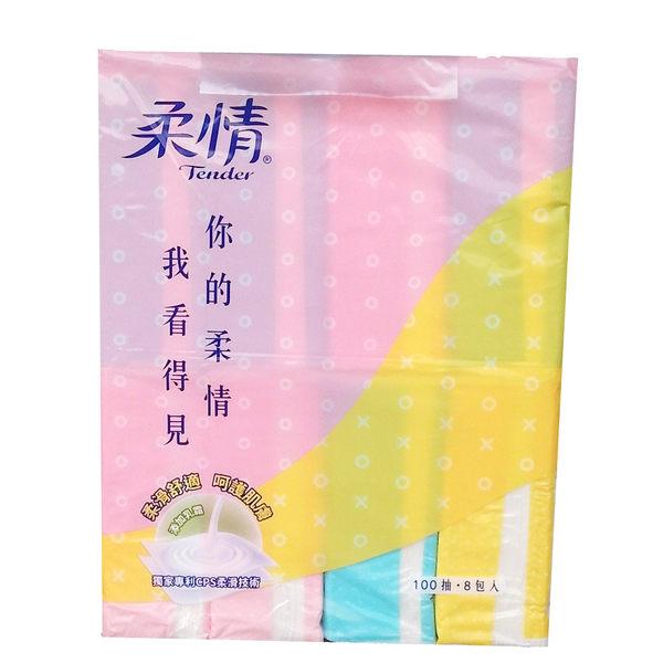 柔情抽取式衛生紙100抽(8包x7串)/箱~免運費