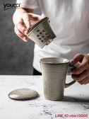 泡茶杯youcci悠瓷 創意杯子陶瓷馬克杯帶蓋過濾簡約咖啡杯辦公室泡茶杯 CY潮流站