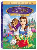 迪士尼動畫系列限期特賣 美女與野獸:貝兒的奇幻世界 DVD (購潮8)