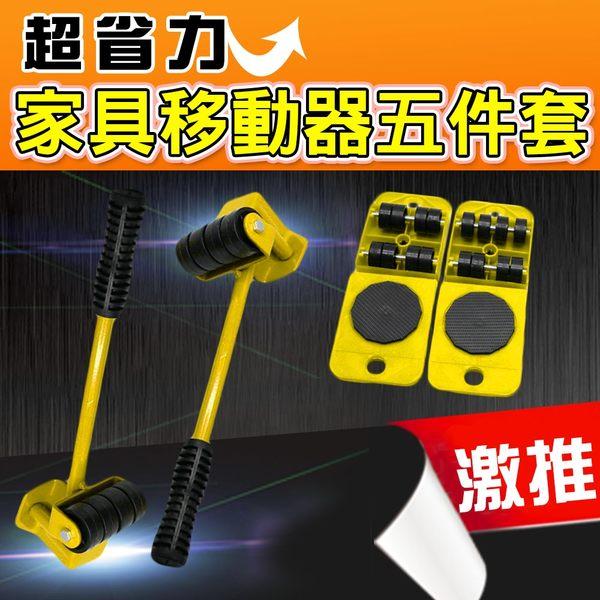 輕鬆移動搬家器 重物移動器 起重器 滑托板 省力★超省力家具移動器5件套 NC17080177 ㊝得易屋量販