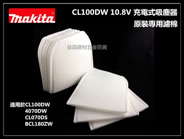 【台北益昌】牧田 MAKITA CL100DW 充電式吸塵器 原裝專用濾棉(10入) 適用 4070DW CL070DS