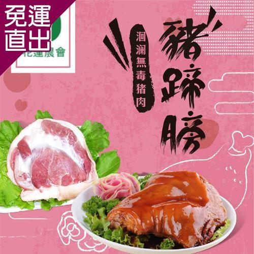 花蓮市農會 洄瀾無毒豬肉-豬蹄膀(1kg-個)【免運直出】