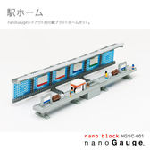 【日本KAWADA河田】Nanoblock迷你積木-nanoGauge 情景列車月台 nGSC-001