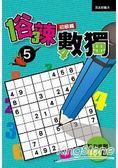 俗辣數獨5 初級篇