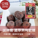 【豆嫂】日本零食 NOBEL  濃厚男梅軟糖