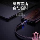 三合一磁吸數據線磁鐵充電線強磁力吸頭type-c安卓蘋果【匯美優品】