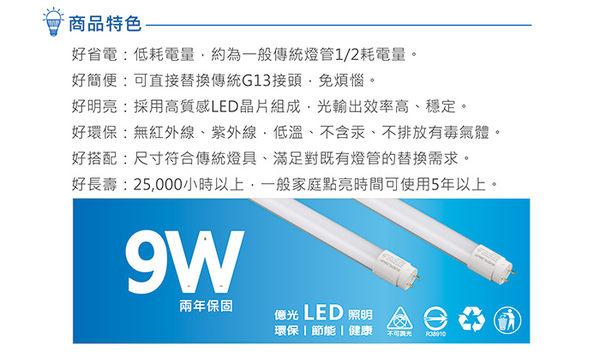 億光 T8玻璃燈管 9W 2呎 白/黃光 6入