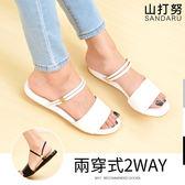 兩穿涼拖鞋 簡約寬版平底涼鞋- 山打努SANDARU【107C128、226402#46】