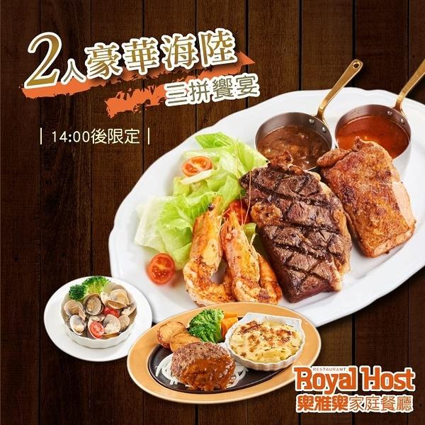 【全台多點】Royal Host 樂雅樂家庭餐廳2人豪華海陸三拼饗宴(活動)