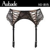 Aubade-夜色S-L刺繡蕾絲吊襪帶(黑)ND