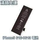 【免運費】含稅附發票【贈3大禮+玻璃貼1元】iPhone5 電池 iPhone 5 電池 1440mAh